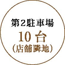 第2駐車場10台(店舗隣地)